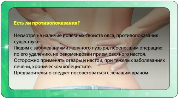 Овес для лечения почек, желудка, кишечника, печени, суставов, очищения организма