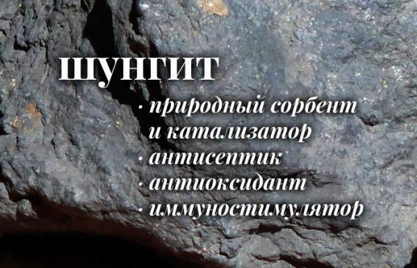 Шунгит камень. Польза и вред, целебные и магические свойства